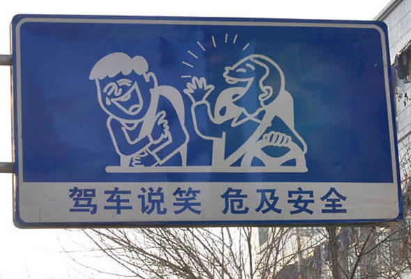 chinese-drive-laugh